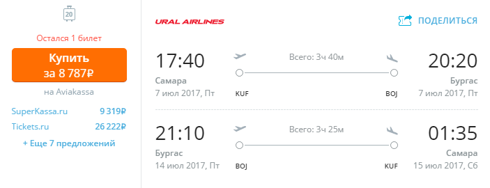 Ош - Москва авиабилеты - цена на прямые рейсы, дешево
